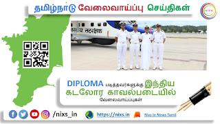 Indian Coast Guard Recruitment 2020 37 Yantrik– Apply online