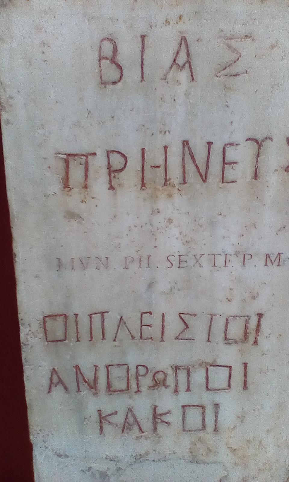 Επιτύμβιος ριμβος μέ ρηση ελληνορωμαίου φιλόσοφου στο Vatican museum.