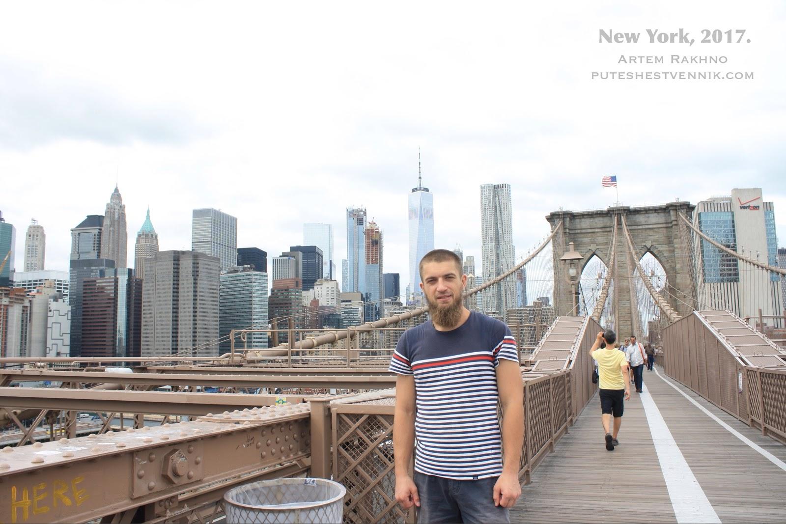 Путешественник на Бруклинском мосту