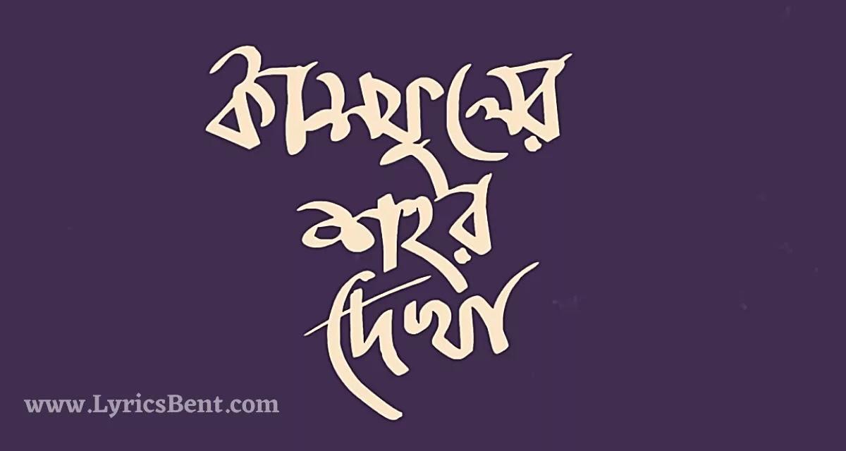 Kashfuler Shohor Dekha Song Lyrics