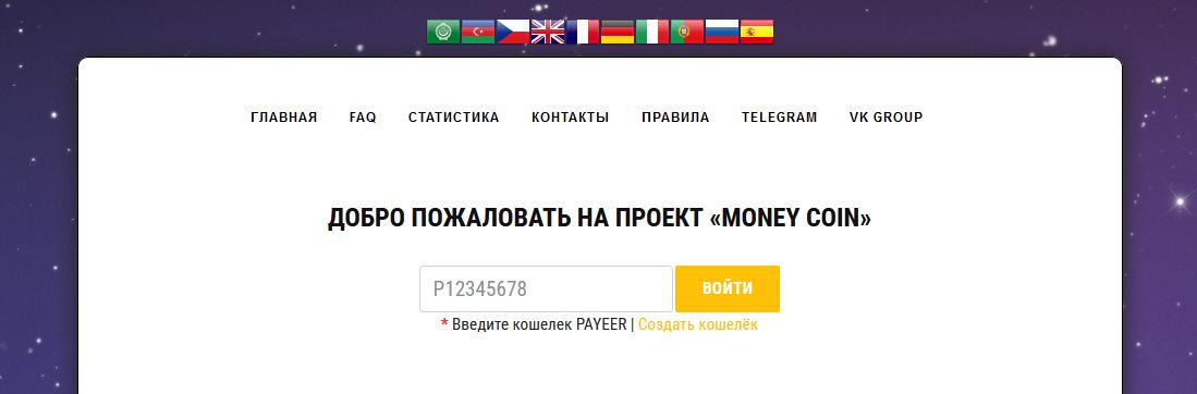 Мошеннический сайт money-coin.fun – Отзывы, развод, платит или лохотрон? Информация от PlayDengi