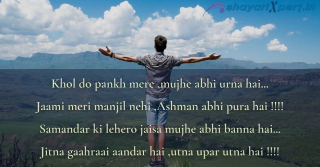 motivational shayari for students in hindi