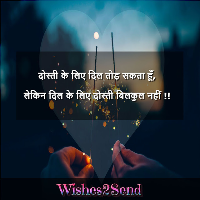 Two lines Friendship Shayari
