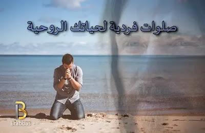 صلوات فردية لحياتك الروحية