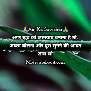 Aaj ka suvichar in hindi, आज का सुविचार इन हिंदी