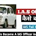 IAS कैसे बने? IAS Officer बनने की पूरी जानकारी।