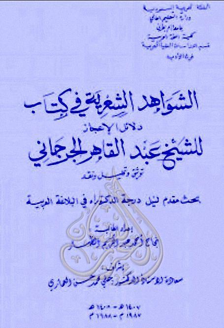 كتاب دلائل الاعجاز لعبد القاهر الجرجانى pdf