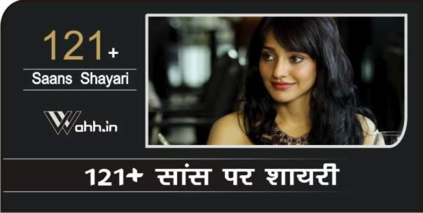 Saans-Shayari-2-Line