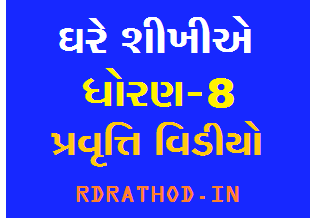Std 8 Ghare Shikhiye Video Activity 2020 - rdrathod