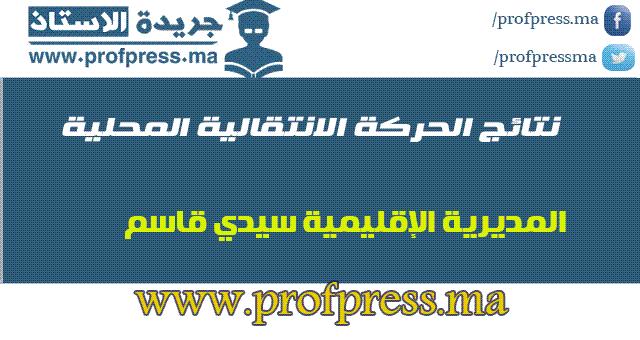 نتيجة الحركة الانتقالية المحلية 2016 الخاصة بهيئة التدريس بالمديرية الاقليمية بسيدي قاسم