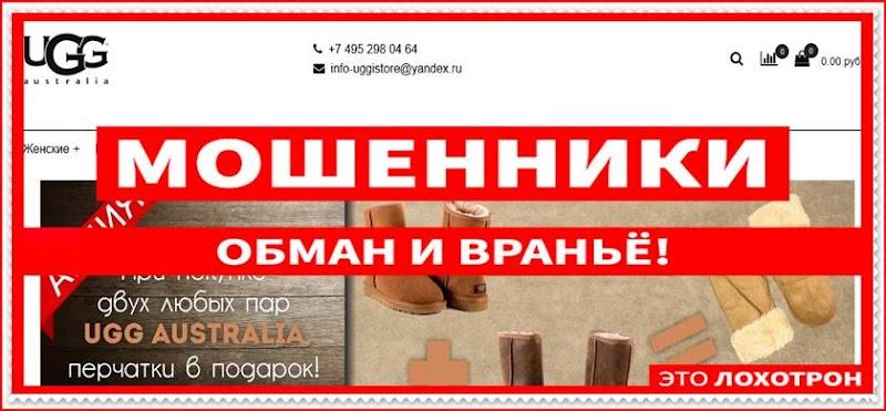 Мошеннический сайт uggi-store.ru – Отзывы о магазине, развод! Фальшивый магазин
