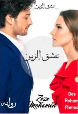 رواية عشق الزين الجزء الثالث كامل بقلم زيزي محمد - مدونة يوتوبيا