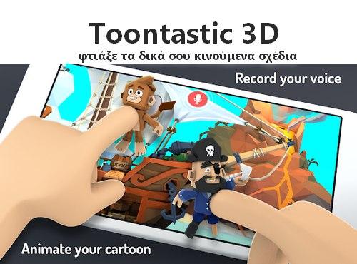 Δωρεάν εφαρμογή δημιουργίας 3D Κινουμένων σχεδίων
