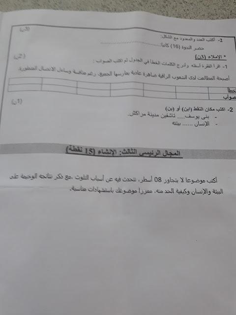 الامتحان الموحد الإقليمي لنيل شهادة الدروس الابتدائية 2018-2019  القنيطرة-مادة اللغة العربية و التربية الإسلامية