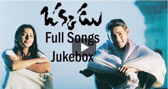 Mahesh Babu Okkadu (2003) Mp3 Songs Free Download | Mahesh Babu