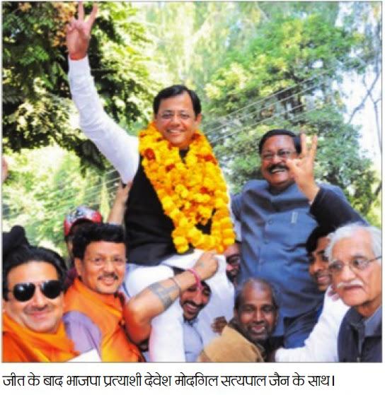 जीत के बाद भाजपा प्रत्याशी देवेश मौदगिल सत्य पाल जैन के साथ