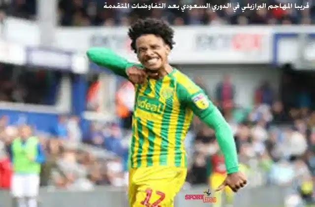 قريبا المهاجم البرازيلي في الدوري السعودي بعد التفاوضات المتقدمة