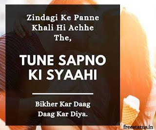 Zindagi-Ke-Panne-Khali-Hi-Achhe-The - Love-Shayari