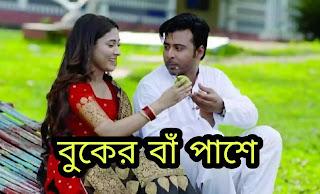 Buker Ba Pashe Lyrics By Mahtim Shakib (বুকের বাঁ পাশে) | Bangla Natok