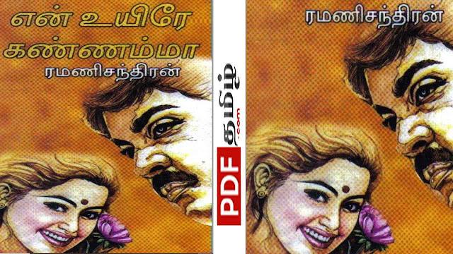 en uyire kannamma, ramanichandran novel download, ramanichandran tamil novels download, tamil novels, pdf tamil novels free download