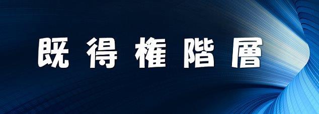 既得権者層のロゴ