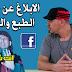 كيفية الابلاغ عن انتهاك حقوق الطبع والنشر لفيديو في اليوتيوب تحديث 2021 ✅ مهندس احمد قطب