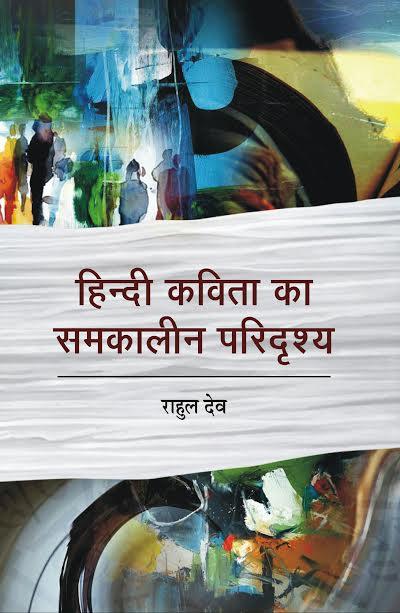 हिंदी कविता का समकालीन परिदृश्य: राहुल देव