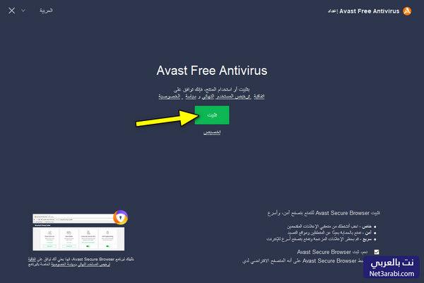 تحميل Avast Free Antivirus