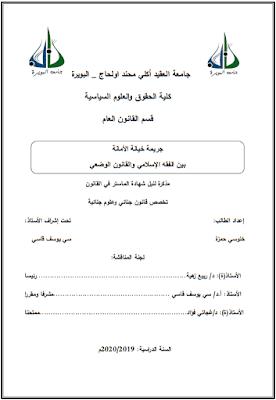مذكرة ماستر: جريمة خيانة الأمانة بين الفقه الإسلامي والقانون الوضعي PDF
