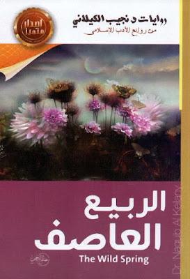 الربيع العاصف مع دراسة نقدية - نجيب الكيلاني (دار الصحوة) , pdf