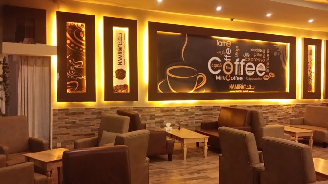 أسعار منيو و رقم عنوان فروع كافيه نمير Namir Cafe
