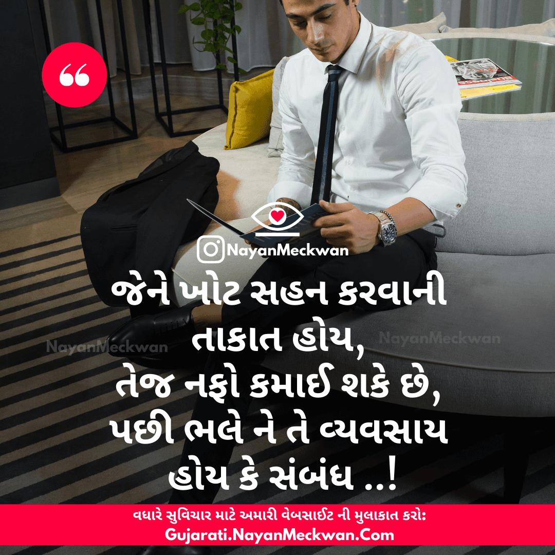 Business Gujarati suvichar images status on life ધંધો quotes