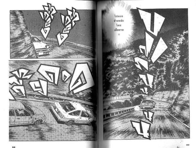 Initial D - หน้า 43