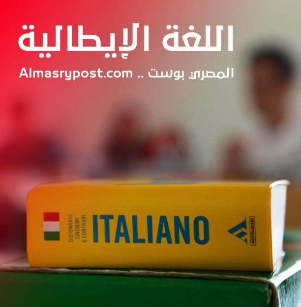 كم يستغرق تعلم اللغة الإيطالية للمبتدئين من الصفر