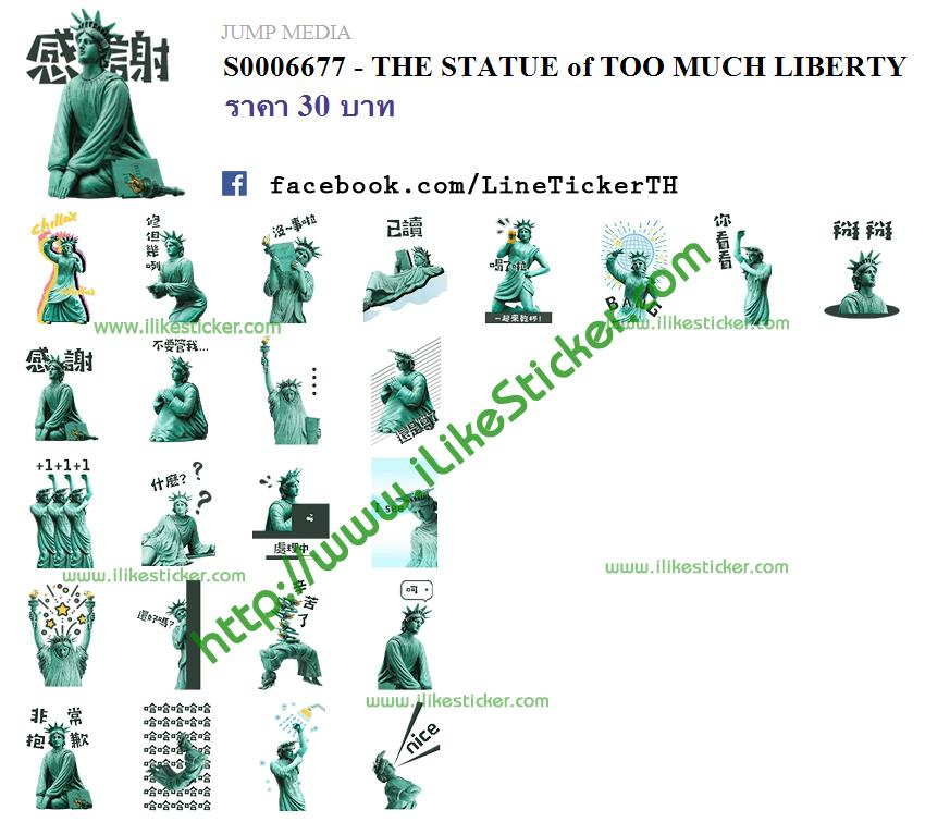 THE STATUE of TOO MUCH LIBERTY