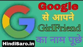 Hello Google Meri Girlfriend Ka Naam Kya hai
