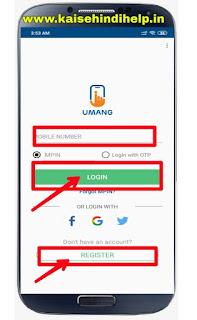 Umang app se aadhar card download kaise kare
