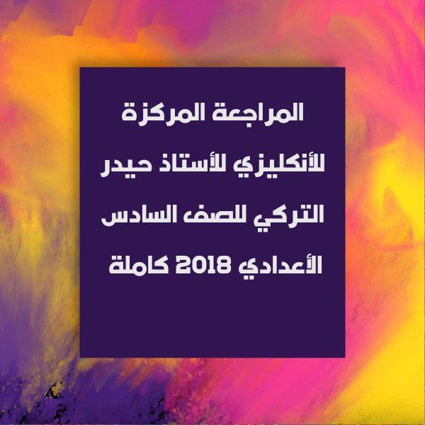 المراجعة المركزة للأنكليزي للأستاذ حيدر التركي للصف السادس الأعدادي 2018 كاملة