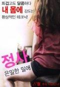 Film Love Affair: A Secret Affair (2016) Full Movie