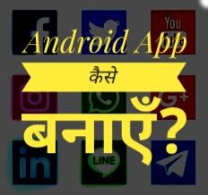 Android App Kaise Banaye और पैसे कमाएँ?