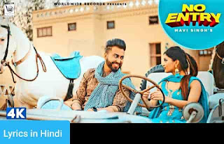 नो एंट्री No Entry Lyrics in Hindi | Mavi Singh