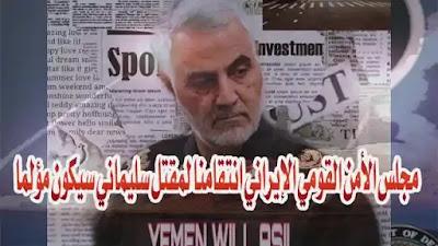 مجلس الأمن القومي الإيراني انتقامنا لمقتل سليماني سيكون مؤلما