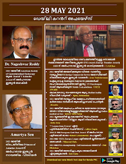 Daily Malayalam Current Affairs 28 May 2021