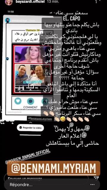 بية الزردي تهاجم علاء الشابي:بعد المكالمة المسربة..وتكشف