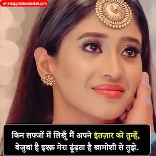 intezaar shayari in hindi for boyfriend image