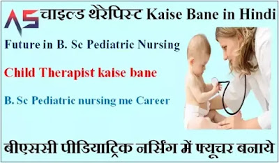 Make Future in B. Sc Pediatric Nursing - चाइल्ड थेरेपिस्ट Kaise Bane in Hindi