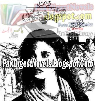 Tham Gaya Shor E Janoon Complete Novel By Farzana Kharal Pdf Free Download