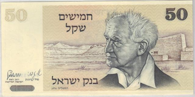 Israele 50 Sheqalim 1980 P46a