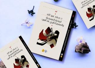 تحميل pdf كتاب الصناعة المعجمية والمعجم التاريخي عند العرب تأليف الأستاذ الدكتور محمد عبيد الله