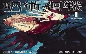 مشاهدة و تحميل انمي جوجوتسو كايسن Jujutsu Kaisen الحلقة 18 مترجمة اون لاين على موقع ot4ku.